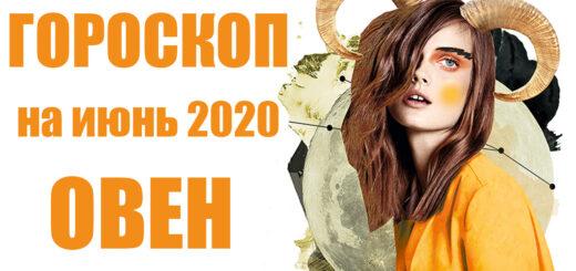 Овен гороскоп на июнь 2020, астрологический прогноз