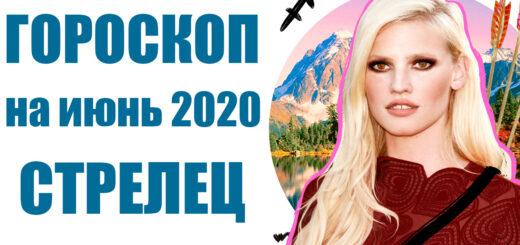 Стрелец гороскоп на июнь 2020 астрологический прогноз