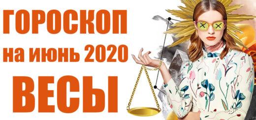 Весы гороскоп на июнь 2020