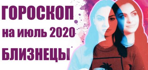 Близнецы гороскоп на июль 2020