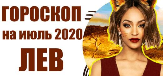 Лев гороскоп на июль 2020