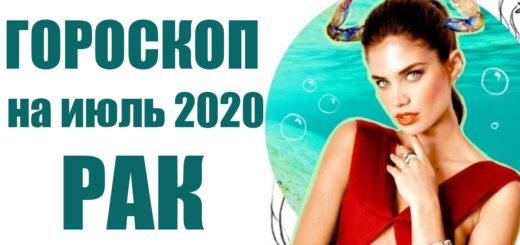 Рак гороскоп на июль 2020