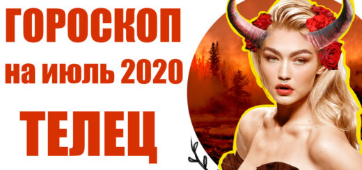 телец гороскоп на июль 2020